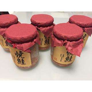 焼鮭ほぐし 5瓶セット(缶詰/瓶詰)