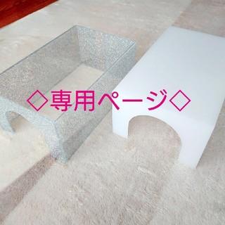 ◇12533様専用◇はりねずみの隠れ家(ホワイト)(小動物)