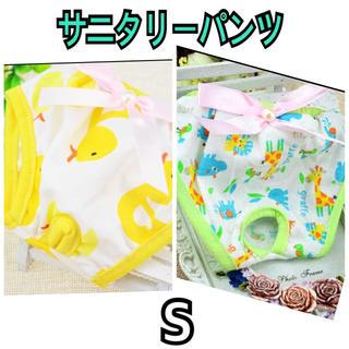 犬服  猫服  ペット服 サニタリーパンツ マナーパンツ 【チョイスOK!】(犬)