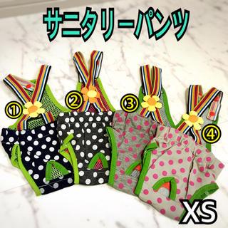 犬服  猫服  ペット服 サニタリーパンツ マナーパンツA  【チョイスOK!】(犬)