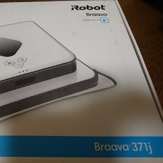 アイロボット(iRobot)のbraava 371j 新品未使用(掃除機)