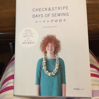 Check &stripe. Days of sewing(住まい/暮らし/子育て)