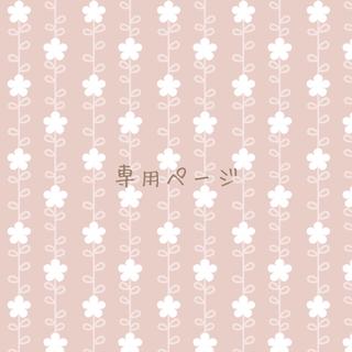 ナチュラグラッセ(naturaglace)のh&m様 専用ページ(BBクリーム)