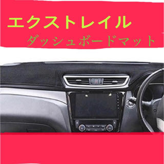 最新版エクストレイルダッシュボードマット(車外アクセサリ)