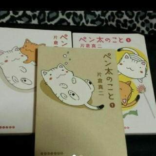 〈美品〉ペン太のこと・1~3巻セット♡(その他)