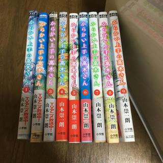 ショウガクカン(小学館)のからかい上手の高木さん 全巻 1巻〜9巻(少年漫画)