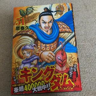 シュウエイシャ(集英社)のキングダム51巻(少年漫画)