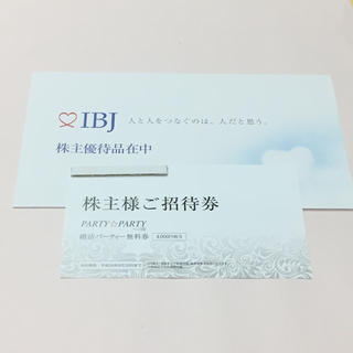パーティーパーティー(PARTYPARTY)の1枚 ☆ IBJ 株主優待券 婚活パーティ無料招待券(その他)