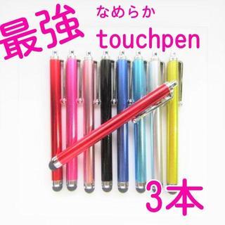 TA082 送料無料♪スマホ 最強タッチペン!限定レッド3本セット!(チャーム)