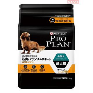 プロプラン オプティライフ 小型犬 成犬用 筋肉バラ(犬)