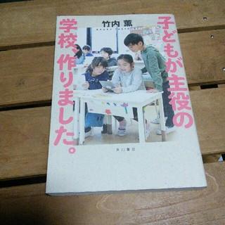 子どもが主役の学校、作りました。 竹内薫(住まい/暮らし/子育て)