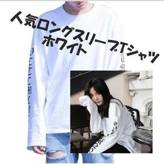 トレンド ストリート系 ロングスリーブ 白 XL ロンT スウェット (Tシャツ(長袖/七分))