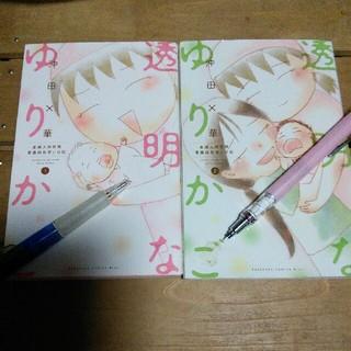 沖田×華 透明なゆりかご 1.2巻セット(女性漫画)