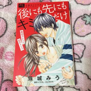 フラワー(flower)の後にも先にもキミだけ 小説オリジナルストーリー(少女漫画)