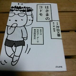 はざまのコドモ (女性漫画)