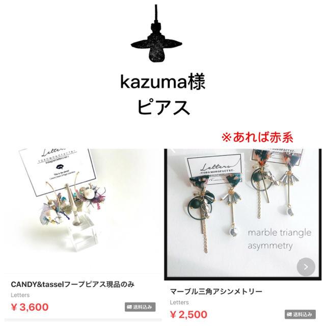 kazuma様2点ピアス-100 ハンドメイドのアクセサリー(ピアス)の商品写真