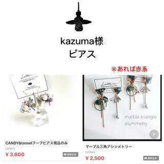 kazuma様2点ピアス-100(ピアス)