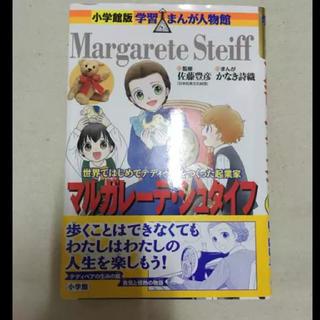 シュタイフ 漫画本(その他)