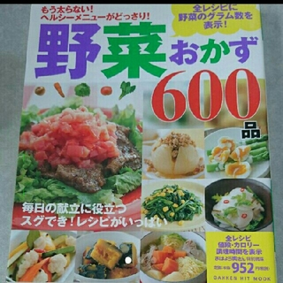 ①野菜おかず600品 : もう太らない!ヘルシーメニューがどっさり!(住まい/暮らし/子育て)