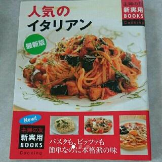 ⑤人気のイタリアン : 最新版 : パスタも、ピッツァも簡単なのに本格派の味(住まい/暮らし/子育て)