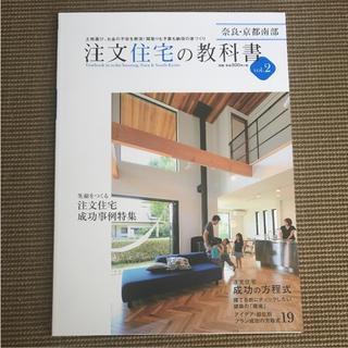 新品未使用 注文住宅の教科書(住まい/暮らし/子育て)
