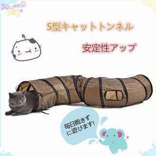 S字 キャットトンネル 折りたたみ ネコ トンネル //BNU(猫)