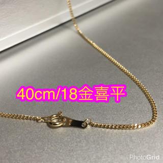 【本物18金 箱付き】K18  喜平ネックレスチェーン 40cm(ネックレス)