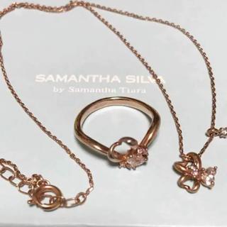 サマンサシルヴァ(Samantha Silva)のSAMANTHA SILVA ネックレス & リング  2点セット(ネックレス)
