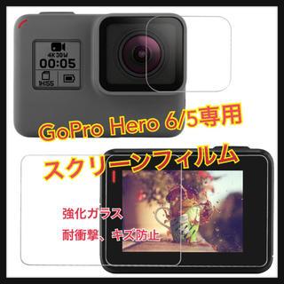 ☆GoPro Hero 6/5専用のスクリーンフィルム☆ レンズフィルム (フィルムカメラ)