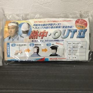 熱中・OUTⅡ 紺 新品未使用(その他)