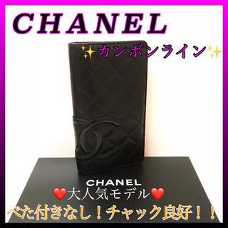 CHANEL - ❣️週末限定価格❣️ ✨CHANEL✨カンボン ❤️長財布❤️黒×ピンク