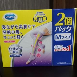メディキュット(MediQttO)のメデュキュット 着圧ソックス(ソックス)