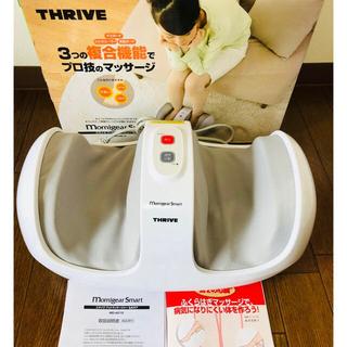 【THRIVE】スライヴ フットマッサージャー もみギア(マッサージ機)