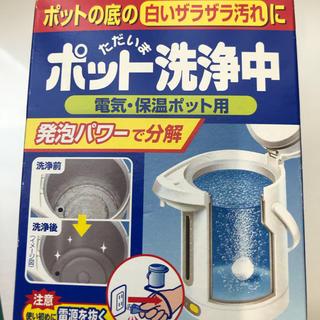 コバヤシセイヤク(小林製薬)のポット洗浄中 (電気ポット)