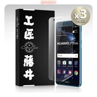 Huawei P10 Lite 専用 全面保護フィル(保護フィルム)