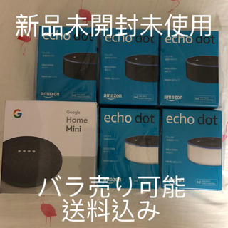 【送料込み】Echo Dot & Google Home Mini(スピーカー)