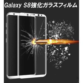 Galaxy S8 ホワイト 全画面保護 強化ガラスフィルム(Androidケース)
