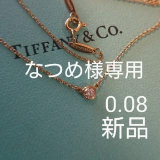 Tiffany & Co. - 【TIFFANY】新品♥️YG0.08 バイザヤード ネックレス