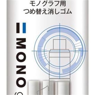 ト ンボ鉛筆 モノグラフ用詰め替え消しゴム(店舗用品)