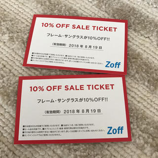 ゾフ(Zoff)のゾフ 割引券 Zoff(ショッピング)