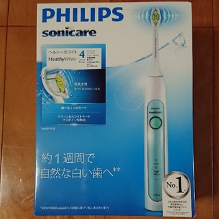 フィリップス ソニッケアー ヘルシーホワイト(電動歯ブラシ)