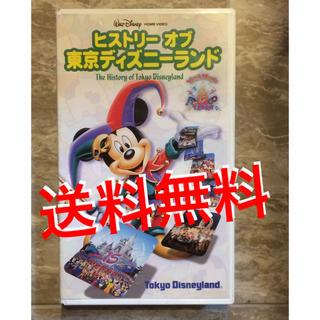 ディズニー(Disney)のヒストリーオブ東京ディズニーランド ディズニー ビデオ(キッズ/ファミリー)