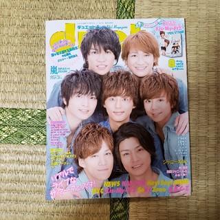 キスマイフットツー(Kis-My-Ft2)のduet 2013年8月号(アート/エンタメ/ホビー)