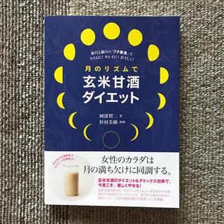 月のリズムで玄米甘酒ダイエット(住まい/暮らし/子育て)