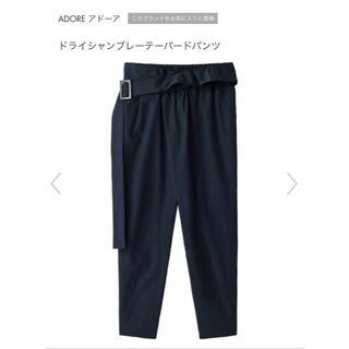 アドーア(ADORE)のhaya0304様専用☆アドーア☆テーパードパンツ(カジュアルパンツ)