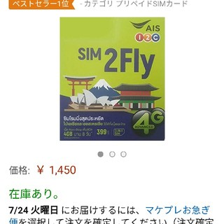 即発送可能★sim2fly 韓国 シンガポール etc simカード(その他)