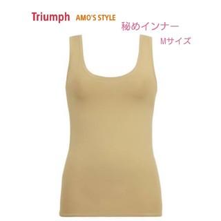 トリンプ(Triumph)のトリンプ★秘めインナー タンクトップ M ベージュ ブラが透けにくい(アンダーシャツ/防寒インナー)
