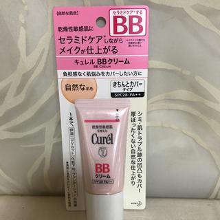 キュレル(Curel)のキュレルB Bクリームきちんとカバータイプ(BBクリーム)