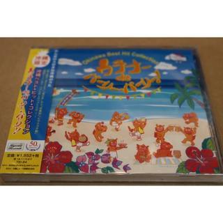 沖縄限定「沖縄ベスト・ヒット・コレクション」CDオムニバス 新品未開封(ワールドミュージック)