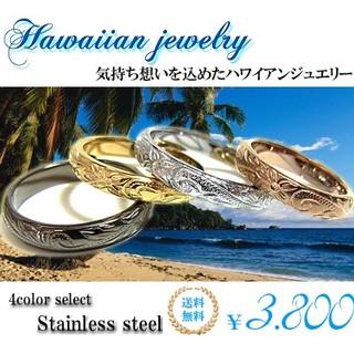 ハワイアンジュエリー ハワジュ 指輪 夏デザイン 全4カラー 送料無料(リング(指輪))